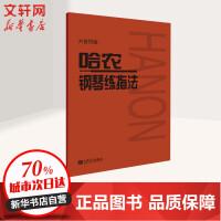 哈农钢琴练指法 大音符版 人民音乐出版社