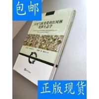 [二手旧书9成新]应对气候变化的红树林北移生态学 /陈少波、卢昌?
