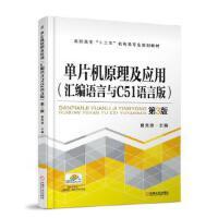 单片机原理及应用(汇编语言与C51语言版)第3版,曹克澄,机械工业出版社,9787111591511