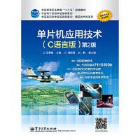单片机应用技术(C语言版)第2版,王静霞,电子工业出版社,9787121226274