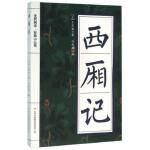 西厢记 [元] 王实甫,冯慧娟 吉林出版集团有限责任公司 9787553477640