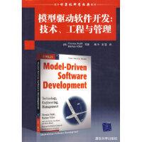 模型驱动软件开发:技术、工程与管理(国外计算机科学经典教材) (美)斯多(Stahl,T.),(美)沃尔特(Volte