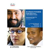 思科网络技术学院教程CCNADiscovery:计算机网络设计和支