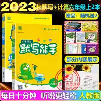 小学语文默写能手数学计算能手六年级上语文数学全套2本人教部编版RJ2021秋
