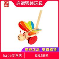 Hape手推玩具单杆 推推乐蝴蝶 宝宝儿童学步玩具1-3岁男女孩木质