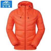 Topsky/远行客秋冬季新款男士户外登山羽绒服超轻保暖羽绒衣外套