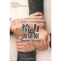 【正版二手书9成新左右】给力的证据 雷海军 法律出版社