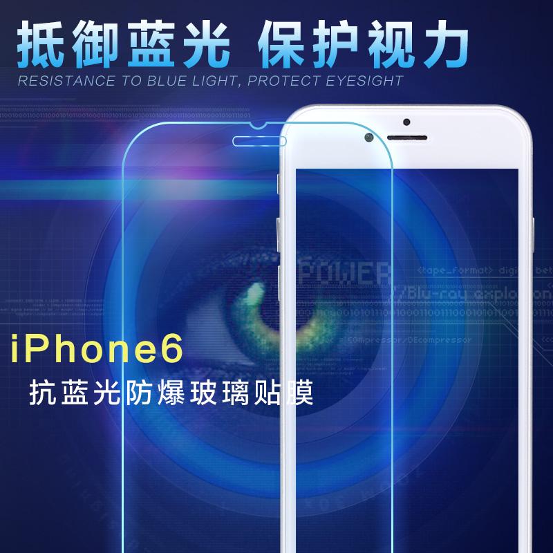 抗蓝光苹果X/Xs/Max/XR钢化玻璃膜iPhone6s/7plus保护膜8p高清膜6