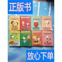 [二手旧书9成新]花生漫画珍藏集 史努比 1――8全【2000年一版一?