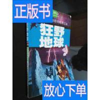 [二手旧书9成新]狂野地球 中国学生最好奇的世界之谜 【学生注?