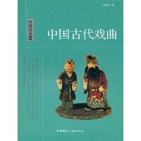 中国古代服饰(电子书)