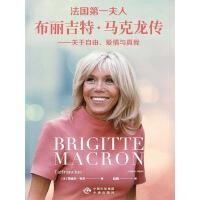 法国第一夫人布丽吉特・马克龙传――关于自由、爱情与真我