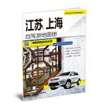 2018中国分省自驾游地图册系列-江苏、上海自驾游地图册