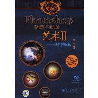 Photoshop图层与通道艺术II――完全解析版(含1DVD