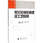 【R4】电火花成形原理及工艺应用 杨晓欣,郭常宁 国防工业出版社 9787118099089