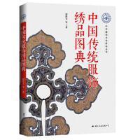 中国传统服饰绣品图典