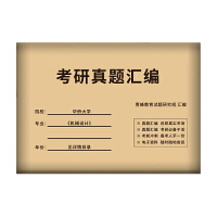 华侨大学机电及自动化学院《机械设计》考研真题汇编