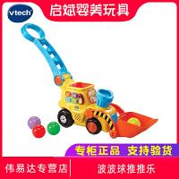 VTech伟易达波波球推推乐玩具铲车益智宝宝多功能游戏推车