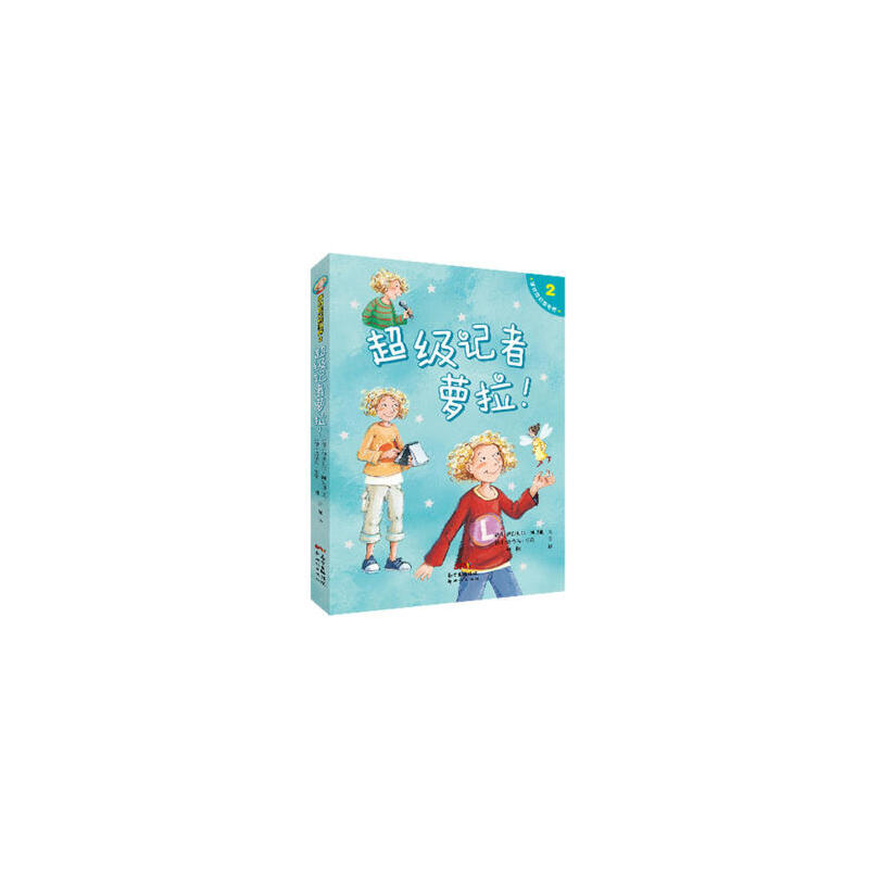 萝拉的幻想世界2:超级记者萝拉! 正版书籍 限时抢购 当当低价