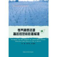 荸荠种质资源描述规范和数据标准 李峰,柯卫东,等 中国农业科学技术出版社 9787511612106 新华书店 正版保