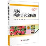 果树病虫害安全防治 孙瑞红 张勇 王会芳 中国科学技术出版社