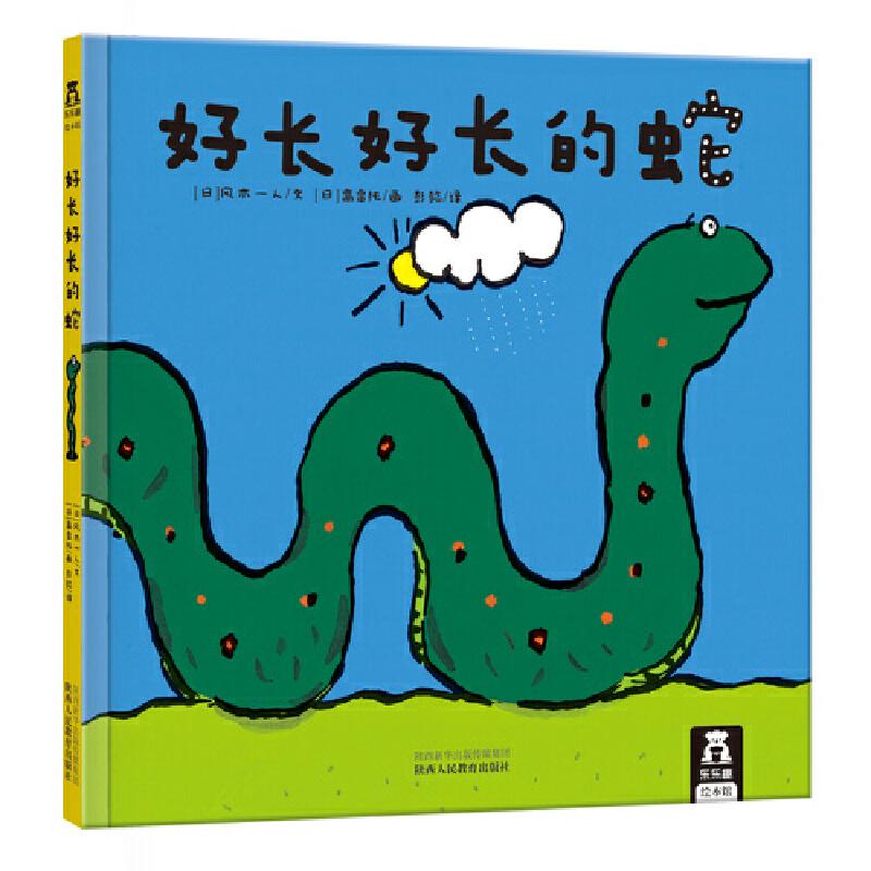 好长好长的蛇 3-6岁 孩童时,这是一本绘本书;长达后,这是一本哲理书。乐乐趣哲理绘本