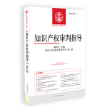 知识产权审判指导(2018年第1辑,总第31辑)