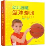 幼儿创意篮球游戏