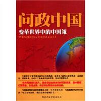 【正版二手书9成新左右】问政中国:变革世界中的中国策 《问政中国:变革世界中的中国策》编写组 国家行政学院出版社