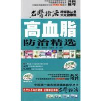 【二手书8成新】高血脂防治精选 姜潮 人民军医出版社