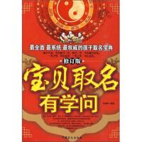 【二手书8成新】宝贝取名有学问(修订版 刘修铁 中国盲文出版社