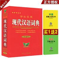 现代汉语词典 缩印版 中小学生字典 现代汉语词典 中小学生词典畅销中小学教辅工具书
