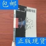 [二手旧书8成新]宇宙的琴弦