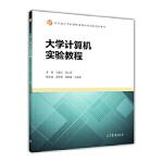 大学计算机实验教程,王春红 刘仁芬,高等教育出版社,9787040464610
