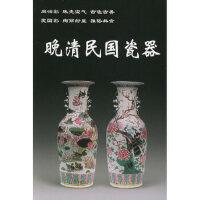 晚清民国瓷器 铁源 华龄出版社