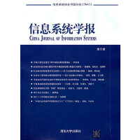 信息系统学报(第8辑)