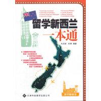 留学新西兰一本通