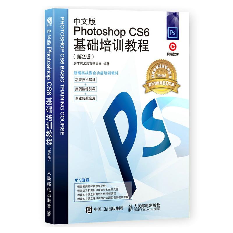 中文版Photoshop CS6基础培训教程(第2版) Photoshop经典畅销培训图书累计销售超过60万册,随书附赠所有案例的在线教学视频+所有案例文件和素材文件+教师专享配套教学PPT课件