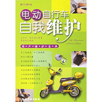电动自行车自我维护(附光盘)——用户维护宝典