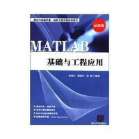 【正版二手书9成新左右】MATLAB基础与工程应用 张德丰、雷晓平 清华大学出版社