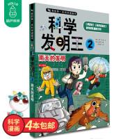 科漫4本 7-14岁《我的第一本科学漫画书》科学发明王2 雨天的发明 儿童科普漫画书 适合小学3-4-5-6年级课外学
