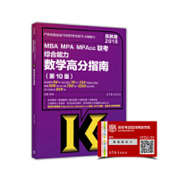 【正版二手书9成新左右】2018考研 MBA MPA MPAcc联考综合能力数学高分指南(第10版 陈剑 高等教育出版