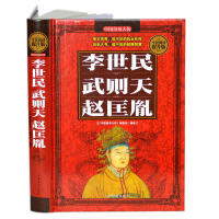 李世民・武则天・赵匡胤 精装正版 全民阅读 嘲笑书籍