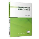 卧床患者常见并发症护理规范工作手册(配增值)