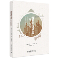 俄罗斯汉学史(1917―1945):俄国革命至第二次世界大战期间的中国研究