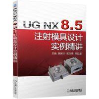 UG NX8.5注射模具设计实例精讲