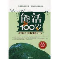 【二手书8成新】能活100岁:老年长寿保健全书 刘荣奇著 海潮出版社