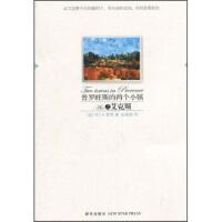 【二手书8成新】普罗旺斯的两个小镇之艾克斯 M.F.K.费雪,张雅楠 新星出版社