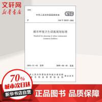 城市环境卫生设施规划标准 GB/T 50337-2018 中国建筑工业出版社