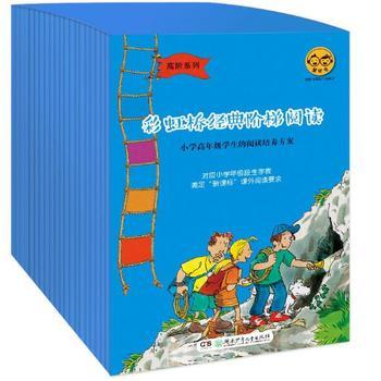 彩虹桥经典阶梯阅读·高阶系列(全30册,学龄前和学龄儿童、小学低年级、小学中年级、小学高年级阶梯式阅读) 00